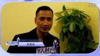 华人时尚播报V塑·明星总代北京峰会