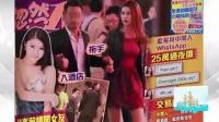 TVB涉卖淫花旦夜店照流出 穿低胸装任男子亲吻 130531