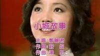 邓丽君-小城故事