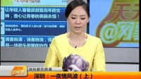 深圳:一夜情风波