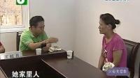 """錢塘老娘舅 2013 我的妻子是""""男人""""  茅草房變店鋪后的滑鐵盧 130913"""