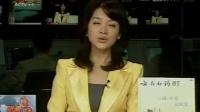 台湾美女萧蔷现身成都 分享驻颜秘籍 110924 新闻现场
