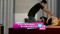 台湾女子被李宗瑞迷奸 隔天清醒后再遭其性侵 131104