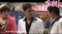 《金鸡SSS》主题曲MV《美丽新香港》