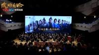 《虎啸龙吟》音乐会完整视频 171204