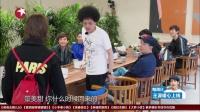 """青春旅社 第一季 李治廷吐槽王源""""太邋遢"""" 171210 王源变大厨做红烧鲫鱼"""