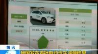 我国发布首批电动汽车评测结果 171226