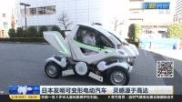 日本发明可变形电动汽车  灵感源于高达 上海早晨 171230