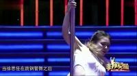 非你莫属:女子现场秀钢管舞,最后掉下那一刻,吓坏在场老板