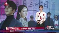 娛樂星天地20180109今晚《瑯琊榜之風起長林》搶先看! 高清