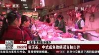 普洱茶、中式咸鱼致癌谎言被击碎 北京您早 180113