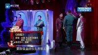 喜劇總動員 第二季 第11期:江一燕霸氣壁咚宋小寶 180113 第11期:江一燕霸氣壁咚宋小寶