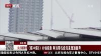 《碟中谍6》片场掠影  阿汤哥伤愈归来屋顶狂奔 北京您早 180116