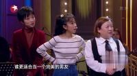 今夜现场秀 第一季 杨佑宁成完美男友 三招搞定奇葩女友 180119 今夜现场秀