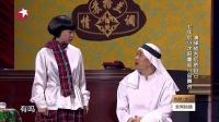 欢乐喜剧人 第二季 小沈阳晒奇葩合影 世界首富竟是他?