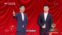 北京电视台元宵联欢晚会 2018 刘宇钊调侃合租房奇葩访客 水力发电让人不敢相信