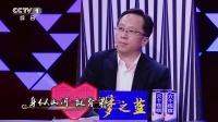 经典咏流传 第一季 张杰 《少年中国说》