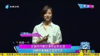 娱乐乐翻天王珞丹分享女演员业余生活 自曝会滑滑板去逛菜