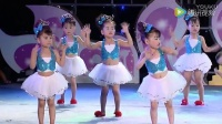 幼儿园2017最新少儿舞蹈六一晚会《可爱颂》