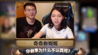 2018炉石传说双人现开赛青年节篇 C组 奇奇和妮妮开包视频