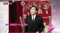 笑动剧场 2018 相声《有这样一个人》 杨议台上吐槽父亲杨少华
