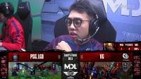 2018MDL·金鹰电竞站淘汰赛败者组决赛 PSG.LGD VS VG 第一场