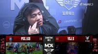 2018MDL·金鹰电竞站淘汰赛总决赛 PSG.LGD VS VGJ.S 第二场