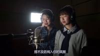 两个可爱女大学生翻唱《起风了》, 比起抖音里的真的强太多了!
