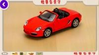 儿童汽车玩具视频。