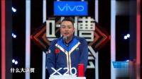 """吐槽大会: 刘国梁diss张绍刚是""""不懂球胖子"""", 张绍刚一脸懵!"""