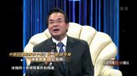 论道 中国区域经济四十年:谋一域 谋全局 181018 高清