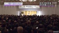 [13-01-08]日本経済浮上の鍵と政権に期待することを企業トップに聞きます