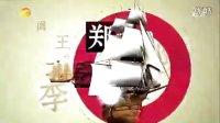2011湖南卫视新节目汪涵当家主持《非常靠谱》