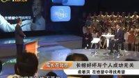 俞敏洪演讲:成功与出身成绩无关