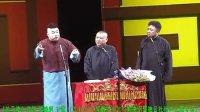 2013.5.10《扒马褂》烧饼 郭德纲 于谦(笑傲神州2013郭德纲暨德云社相声北展专场)