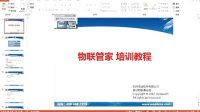 杭州管家婆软件总代-杭州美迪软件4006008797-物联管家培训视频