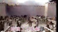 历史的天空(电视剧《三国演义》片尾曲)