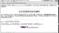 Linux系统管理-40.动态WEB服务器《Apache》part3-Apache配置文件1