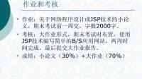 JSP课程01