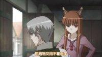 狼与香辛料第二季02