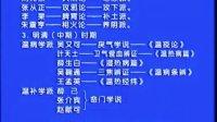 中医理论基础 中医基础理论 02