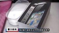 海淀警方破获百台苹果电脑被盗案件