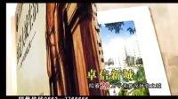 视频: 阳春广告,阳春视频制作QQ340533499 卓信地产