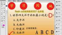 flash cs5视频教程557 选择题