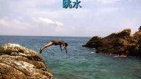 2011.05.08勇者无惧 牛奶排海岸线穿越 深圳狐途户外
