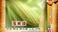[肉肉美食] (玉米须是个宝)玉米须菊花茶;瘦肉玉米须面;玉米须红糖水;大枣玉米须粥