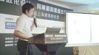 彭武《践行数字化》-揭秘上海中心大厦参数化设计-第七届上海建筑师沙龙-参数化设计,用革新的思维去创作