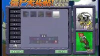植物大战僵尸单机版游戏全攻略4-2和小游戏