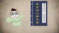 滨江区高博士普法flash动画、法律知识宣传片、创意短片—杭州缘美文化