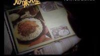 《吐司》《知味人生》香港预告片